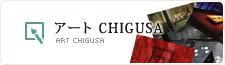 アートCHIGUSA