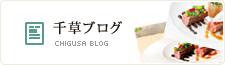 千草ブログ