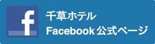 千草ホテル facebook公式ページ