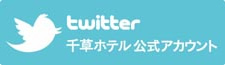 twitter 千草ホテル公式アカウント
